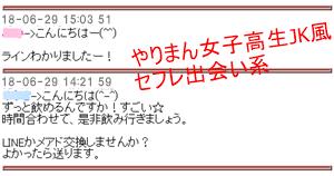 セフレ体験談の女子大生21歳のLINE ID交換OK